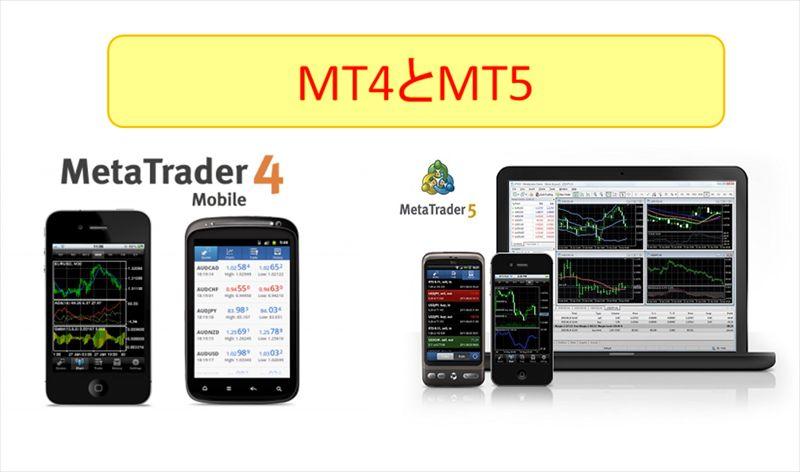 MT4とMT5のイメージ画像