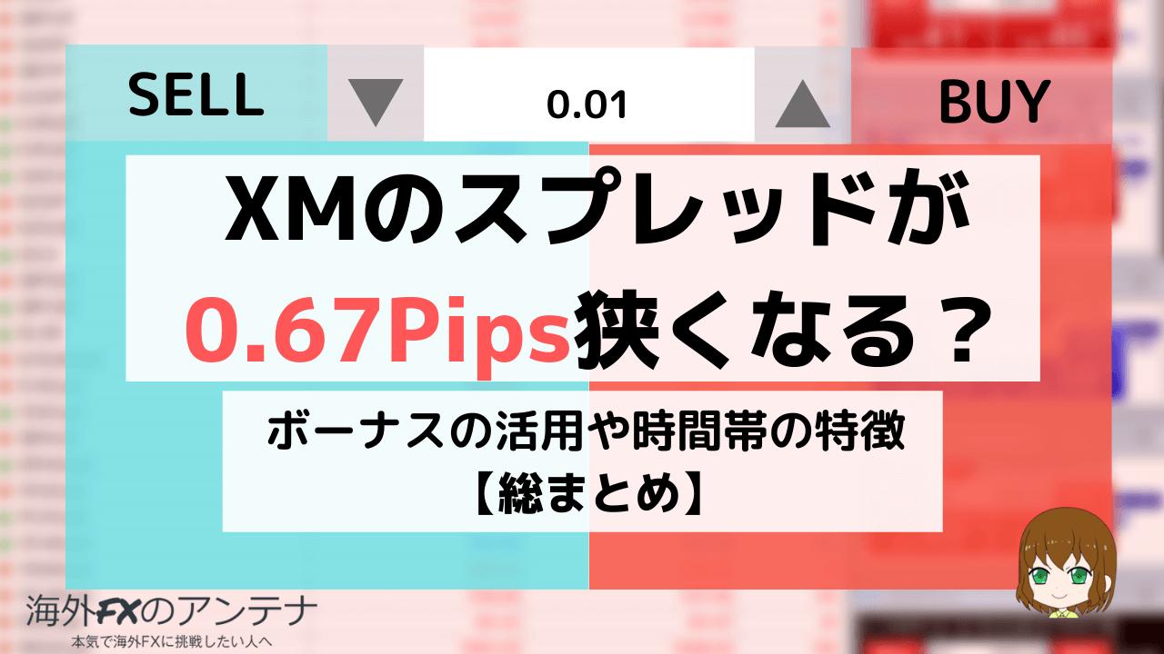 XMのスプレッドが0.67Pips狭くなる方法。ボーナスの活用や時間帯の特徴【総まとめ】