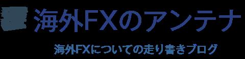 海外FXのアンテナ